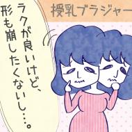 先輩ママおすすめの授乳ブラ一覧【2017】
