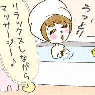 バストアップはお風呂でできる!一日10分簡単マッサージを大公開