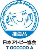 日本アトピー協会が推奨している商品に着けられるマーク