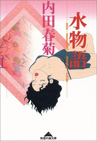 内田春菊 水物語
