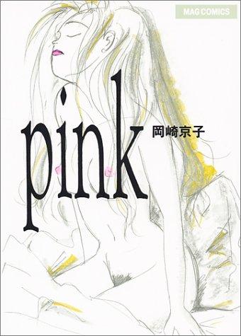 岡崎京子 pink