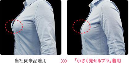 胸を小さく見せるブラを着用することでどうなるのか