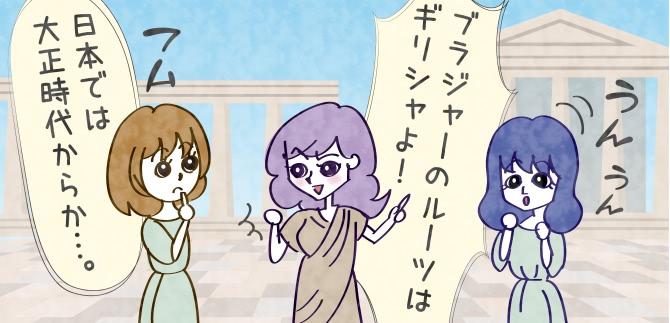 ブラジャーのルーツを知る!古代ギリシャから現代まで