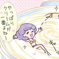 【バストアップクリームの選び方】絶対失敗しないのはコレ!