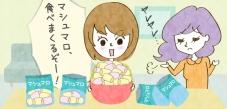 マシュマロ食べてバストアップ!?美味しい話のウソ・ホント