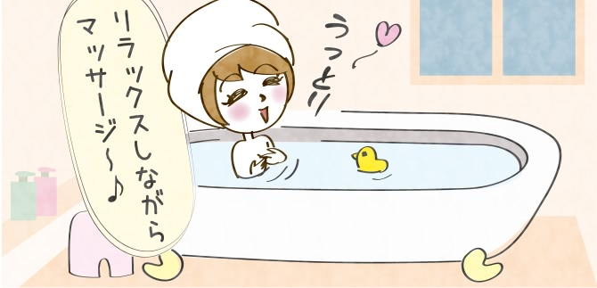 お風呂はバストアップに最適な場所!簡単なマッサージ法をご紹介!