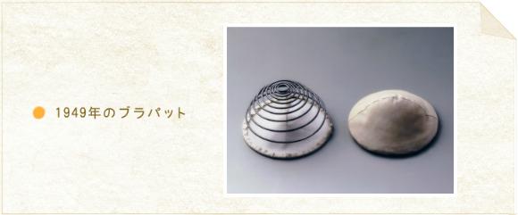 和江商事の第一号のブラジャー