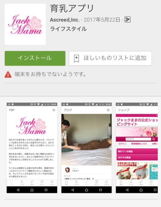 育乳アプリ