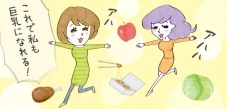 胸を大きくする食べ物はコレ!毎日の食事でバストアップに挑む