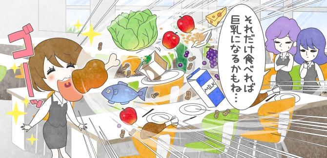 食べ物によるバストアップは基本中の基本!効果的な食材をチェック!
